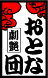 おとな団ロゴ(100)